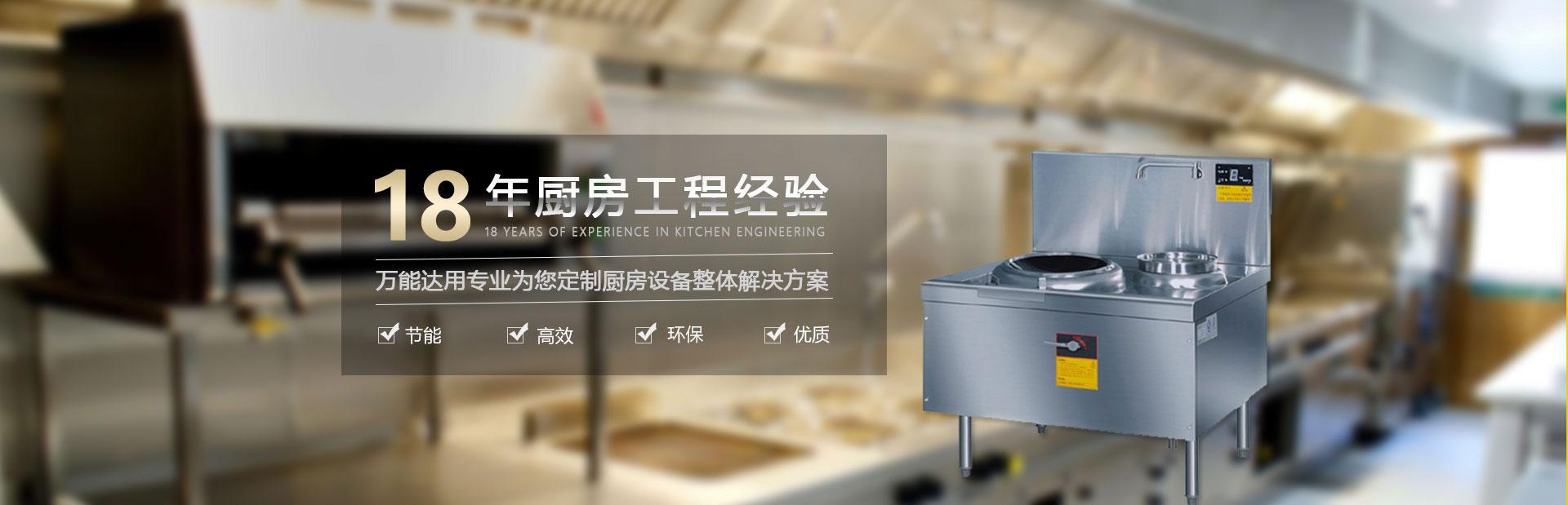 厨房设备定制